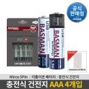 바스맨 USB 충전식 건전지 리튬이온 배터리 AAA 4개입