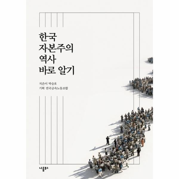 한국자본주의 역사 바로알기