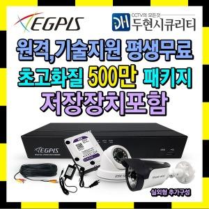 이지피스 초고화질 500만 최고급 CCTV카메라 세트