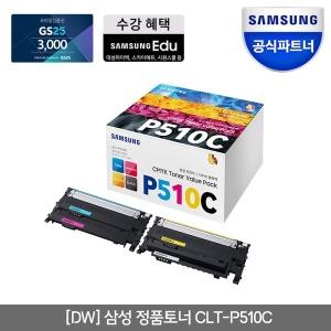 삼성전자 삼성 정품 프린터토너 CLT-P510C/SL-C510/SL-C510W CLT-P510C