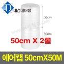 포장용 에어캡(50cmX2롤) - 1개 / 뽁뽁이 국산정품
