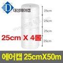 포장용 에어캡(25cmX4롤) - 1개 / 뽁뽁이 국산정품