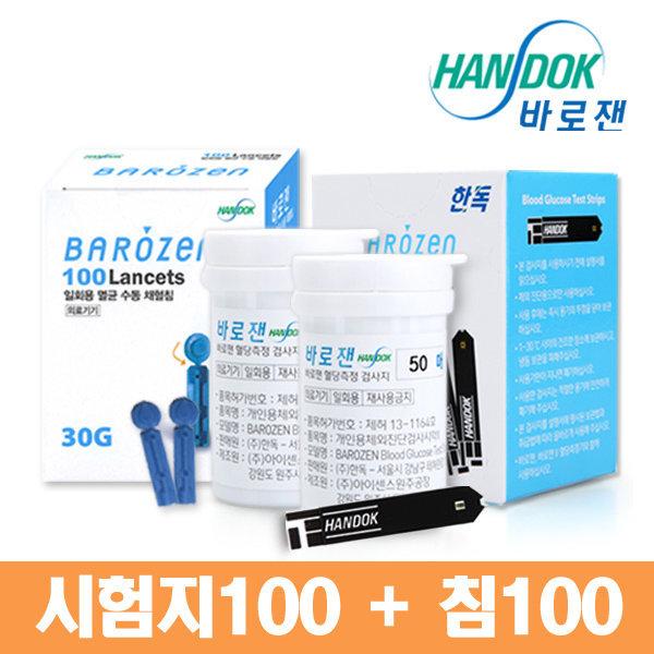 바로잰 혈당시험지 혈당검사지 100매+채혈침100