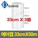 포장용 에어캡(33cmX3롤) - 1개 / 뽁뽁이 국산정품