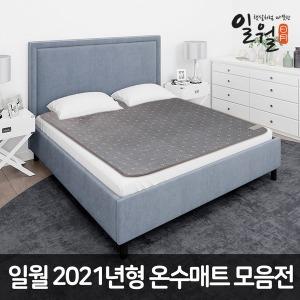 일월 2021년형 온수매트 싱글 더블 모음전