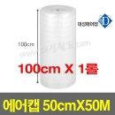 포장용 에어캡(100cmX1롤) - 1개 / 뽁뽁이 국산정품