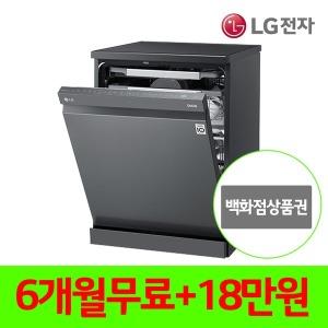 LG 식기세척기 렌탈 DFB22MR 6개월무료+18만원상품권