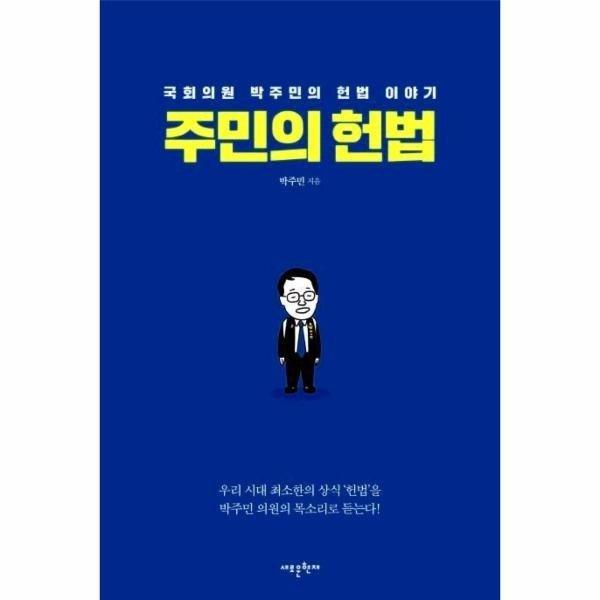 주민의 헌법(국회의원 박주민의 헌법이야기)