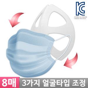 숨쉬기 편한 마스크가드 8p 마스크홀더 지지대 프레임