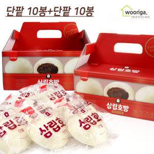 삼립 호빵 토종효모 단팥호빵 10개+10개