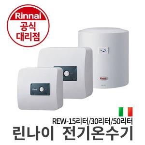 (공식대리점) 전기온수기 REW-TA15/30/50W 저장식