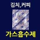 가스흡수제100매 김치 커피 깐밤 마늘 발효가스제거