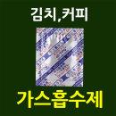 가스흡수제100매 발효가스제거 김치가스제거제 보존제