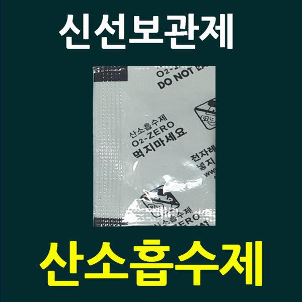 신선도유지150매(2840)애견사료 간식 제과빵 신선유지