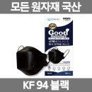 착한가격 싹퍼드림 KF94 블랙 마스크 50매 대형 국산