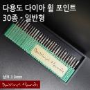 다이아몬드 휠포인트 30종 세김 연마 조각기용 비트