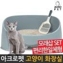 대형 고양이화장실 배변판 고양이용품 모래삽 그레이