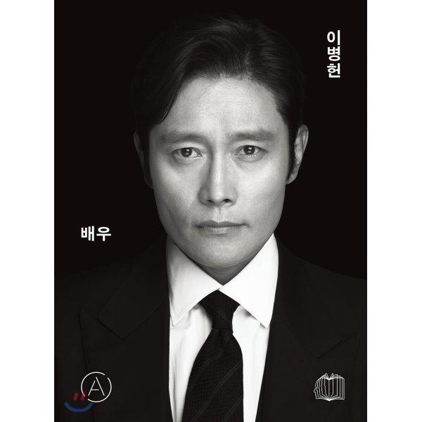 배우 이병헌   백은하