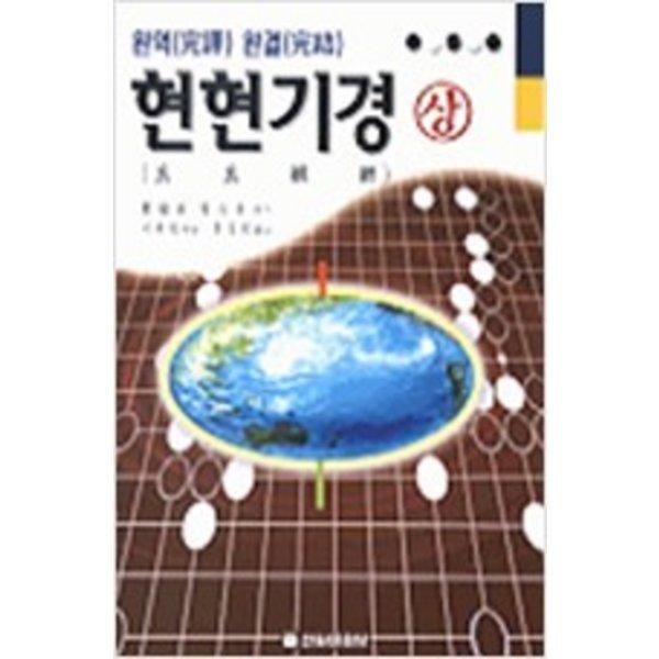 현현기경 (상)    /(엄덕보/하단참조)