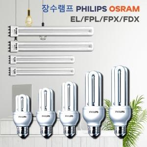 1천원부터/삼파장전구/FPL램프/오스람/장수/필립스