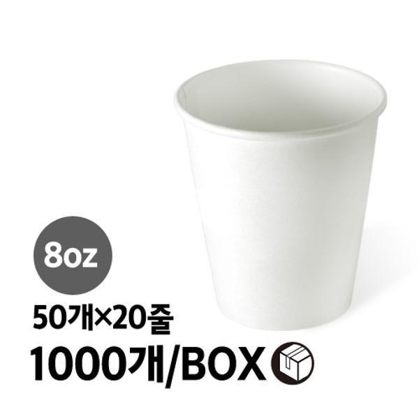 무지 종이컵(8oz 1000개 50개x20줄 BOX)