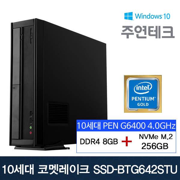 주연테크 10세대 SSD-BTG642STU G6400/8G/NVMe256G/윈