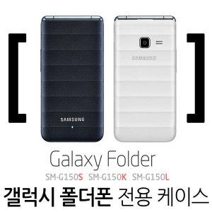 갤럭시폴더/갤럭시폴더케이스/액정보호필름/SM-G150