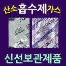 선도유지제50매 쌀보관 산소흡수제자체반응형 쌀벌레