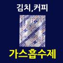 가스흡수제50매 발효가스용 커피 김치 깐마늘등