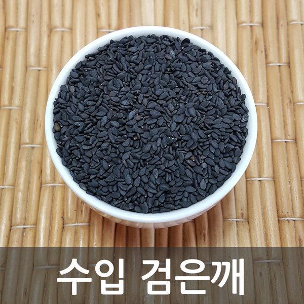 오상라이스 검은깨 흑임자 흑깨 중국산 1kg 20년산