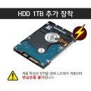 (업그레이드) HDD 1TB 추가장착