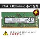 (업그레이드) 8GB(3200) 램 추가