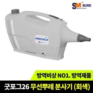 뿌레 무선 굿포그 26 LTE 무선초미립자 분사기 살균기