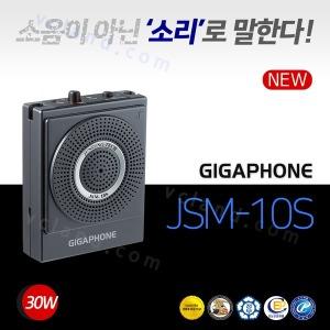준성기가폰 JSM-10S 30W 휴대용마이크 메가폰 학교