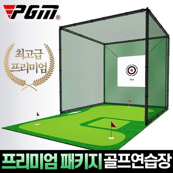 프리미엄 패키지 골프연습장 연습망 퍼팅매트