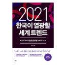 2021 한국이 열광할 세계 트렌드 (KOTRA가 엄선한 글로벌 뉴비즈니스)
