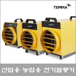 템피아 전기열풍기 TP-1050K 국산 산업용 열풍기 80㎡
