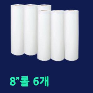 8인치롤-6개 진공포장지 벌집압축팩 엠보싱진공팩