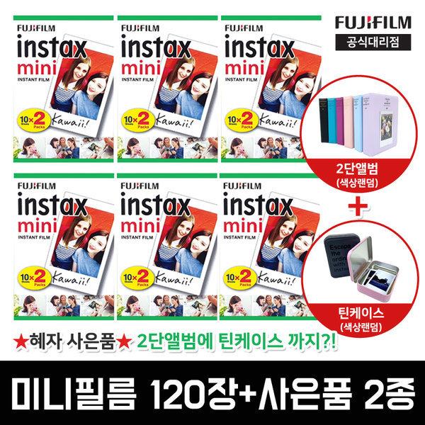 인스탁스 미니필름 120장 틴케이스+2단앨범 선물SET