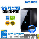 사무용/삼성PC 미들/i7-2600/4G/S120+H500/HDMI_G/Win7
