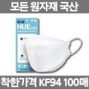 착한가격 싹퍼드림 KF94 마스크 100매 대형 개별포장