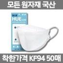 착한가격 싹퍼드림 KF94 마스크 50매 대형 개별포장