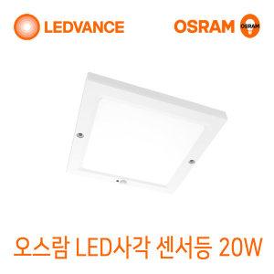 슬림사각 LED센서등 20W 주광색(흰색빛) 현관등 벽부등