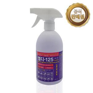 MD-125 500ml /뿌리는 코로나 소독제 엠디125 소독약