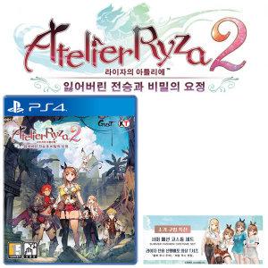 PS4 라이자의 아틀리에2 / 한글판 / 초회판
