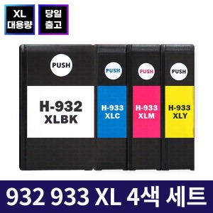 932 933 XL 카트리지 4색 세트 재생 잉크 (HP 호환)