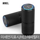 차량용 공기청정기 화이트홀C10 H13필터/고감도센서
