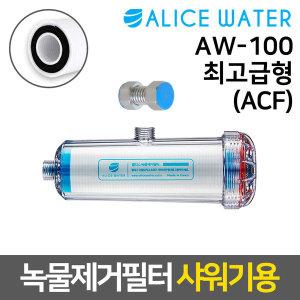 엘리스워터 AW-100 녹물염소제거필터 (샤워기용/ACF)