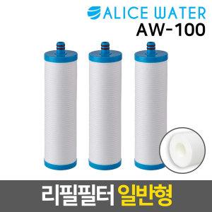 엘리스워터 AW-100 녹물제거 리필필터 (일반형/3입)