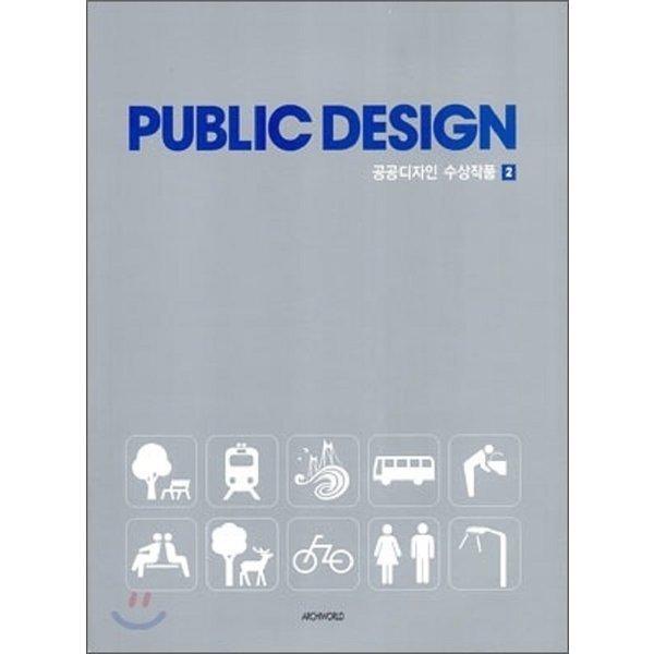 2010 PUBLIC DESIGN 공공디자인 수상작품 2